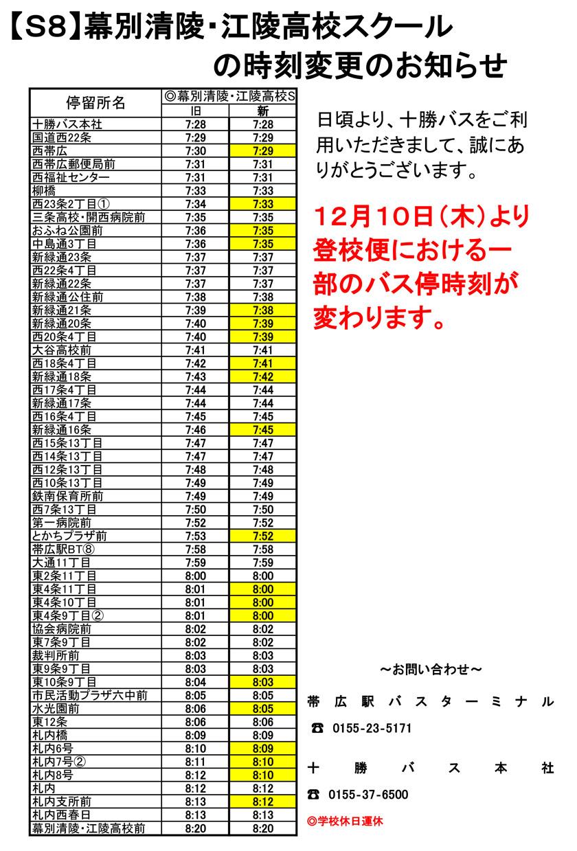【12月10日(木)〜】青叶/江陵中学的时间变更的通知