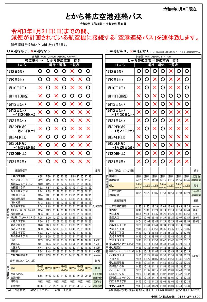 [1 월 8 일 ~ 1 월 31 일] 공항 셔틀 버스 감편 안내