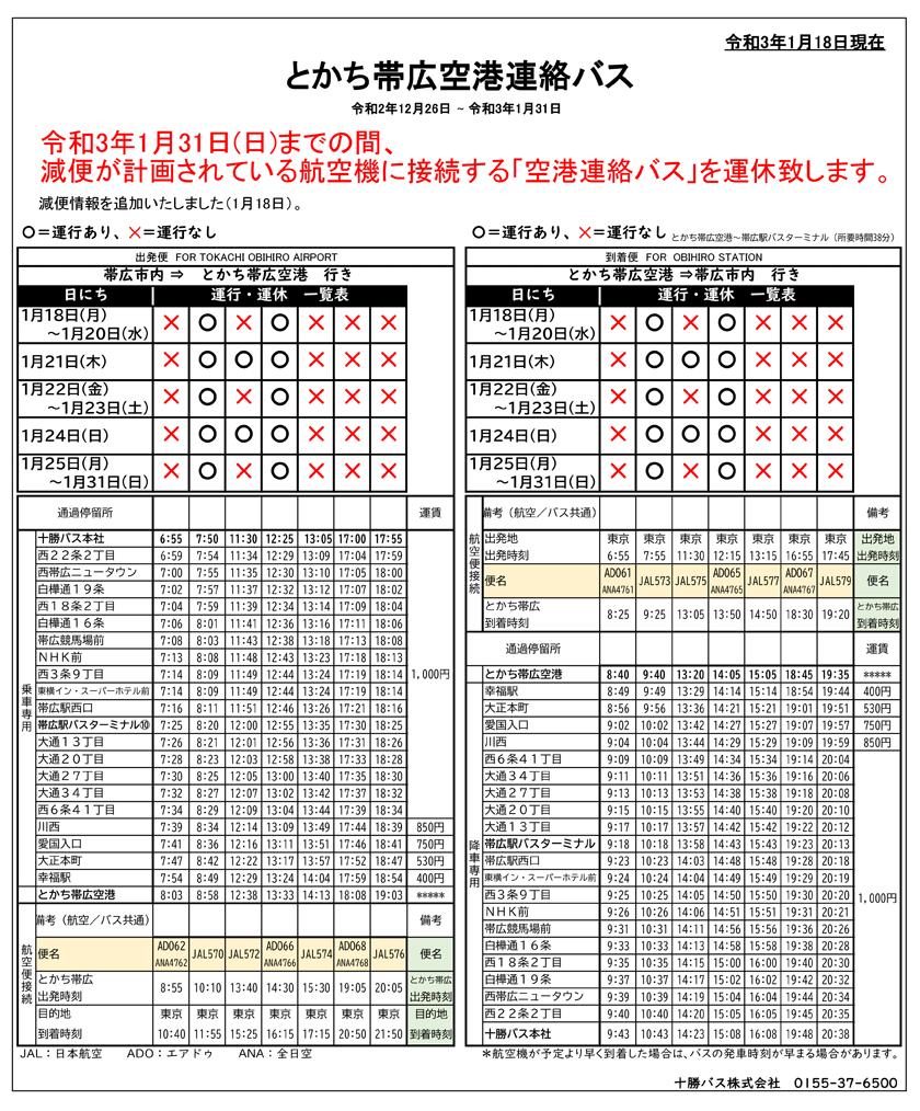 【1月18日~1月31日】空港連絡バス減便のお知らせ