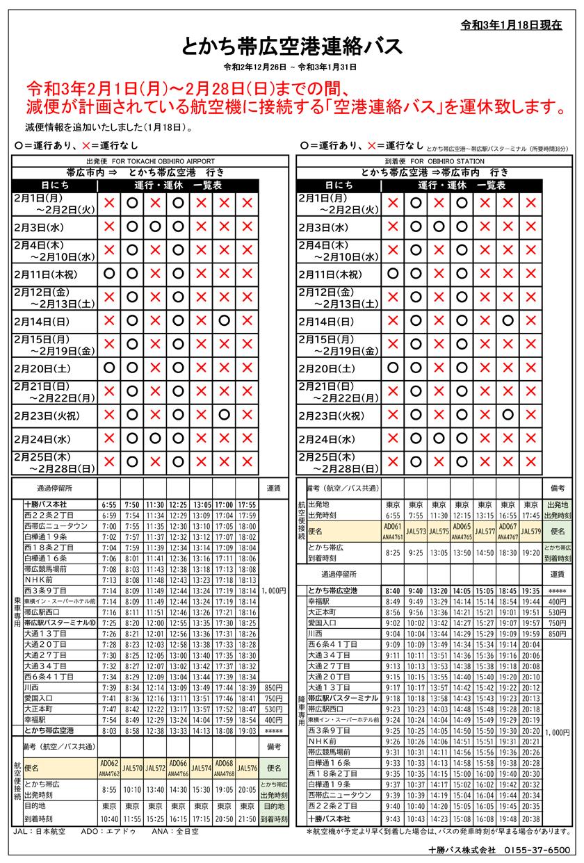 【2月1日~2月28日】空港連絡バス減便のお知らせ