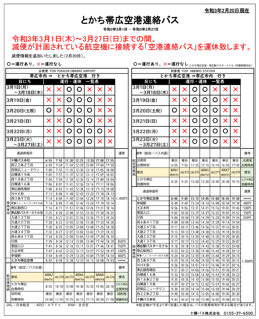 [March 1st-March 27th] Notice of reduced number of airport shuttle buses
