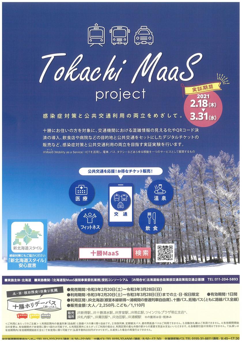 關於北海道十勝MaaS項目的信息[演示期至2021年2月18日至3月31日]