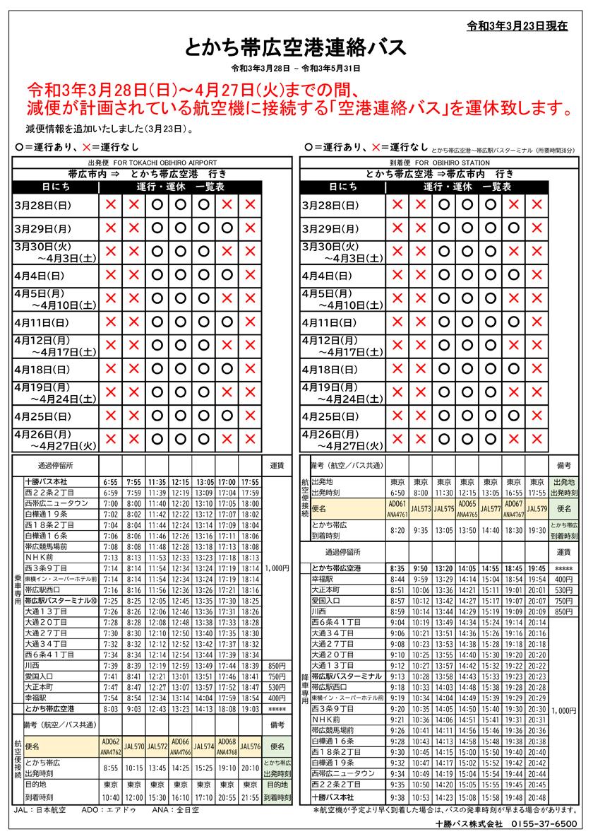 【3月28日~4月27日】空港連絡バス減便のお知らせ