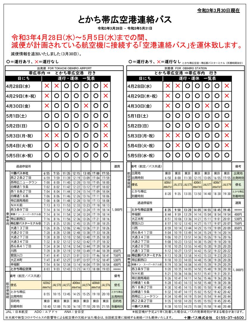 【4月28日~5月5日】空港連絡バス減便のお知らせ