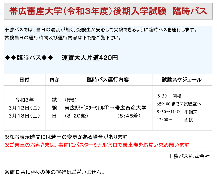 Information on temporary bus service for the late entrance examination of Obihiro University of Agriculture and Veterinary Medicine