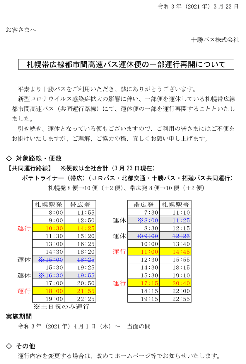 About the resumption of some of the Sapporo Obihiro Line intercity express bus suspension flights