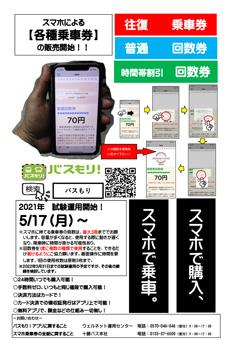 스마트 폰에 의한 각종 승차권 판매 시작! !