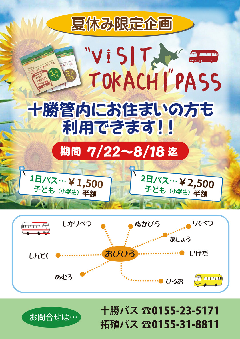 [Summer vacation limited plan] Unlimited rides on Tokachi bus routes [July 22nd to August 18th]
