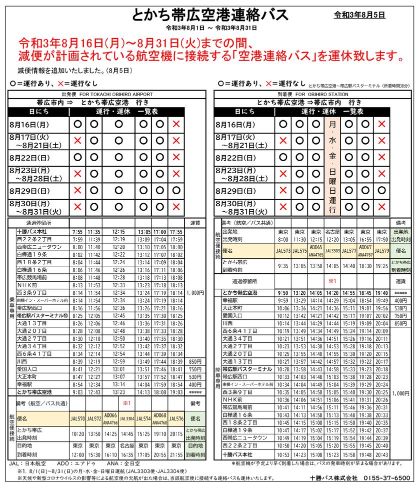【8月16日-8月31日】機場穿梭巴士減少數量通知