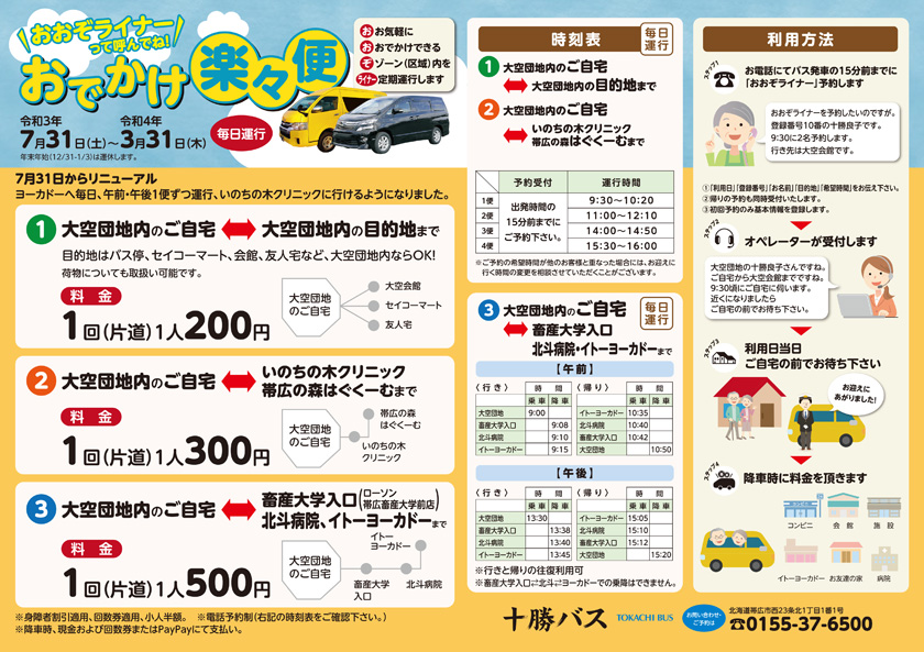 Call me Ozo Liner! Information on easy outing flights [Renewal on July 31]