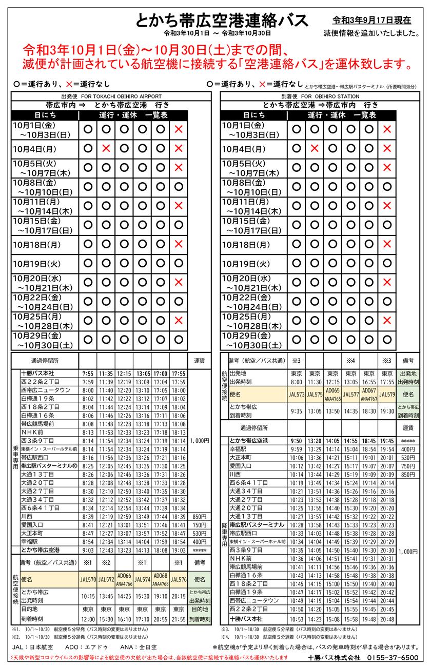 【10月1日~10月30日】空港連絡バス減便のお知らせ