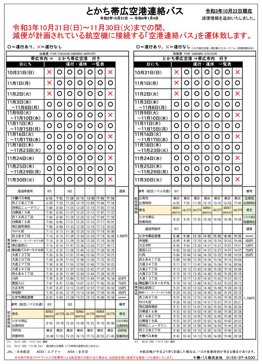 【10月31日~11月30日】空港連絡バス減便のお知らせ