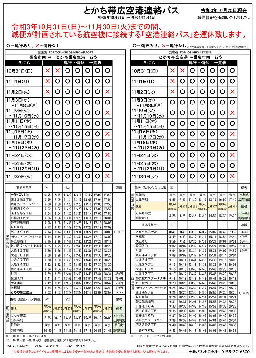 [10 월 31 일 ~ 11 월 30 일] 공항 셔틀 버스 감편 안내